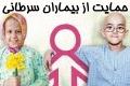 موسسه خیریه بیماران سرطانی محک