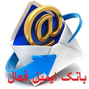 بانک ایمیل 65000 هزار تایی