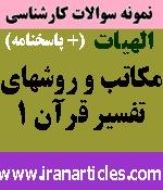 مکاتب و روشهای تفسیر قرآن 1
