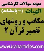 مکاتب و روشهای تفسیر قرآن 2