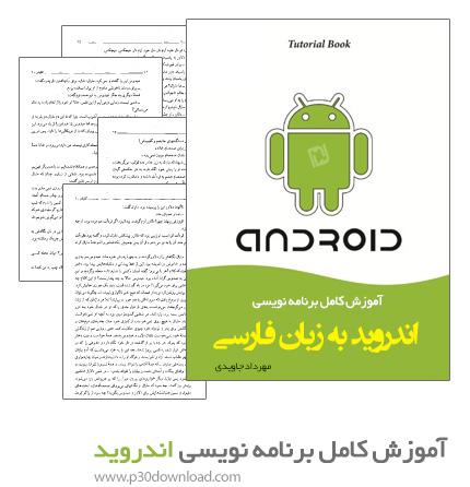 کتاب آموزش کامل برنامه نویسی اندروید به زبان فارسی