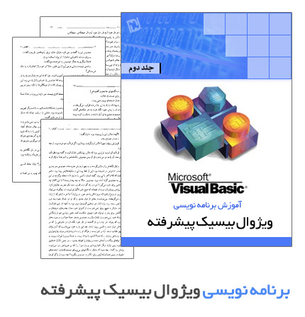 آموزش برنامه نویسی ویژوال بیسیک پیشرفته - جلد دوم