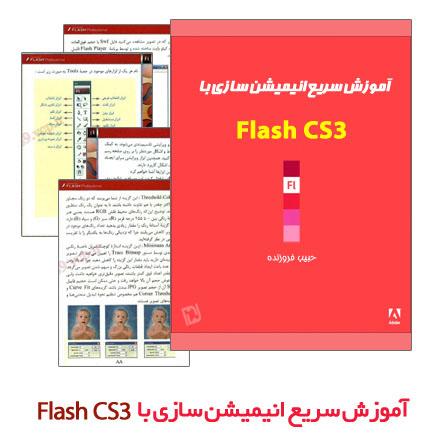 آموزش سریع انیمیشن سازی با Adobe Flash CS3