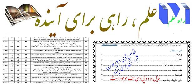 اقدام پژوهی با موضوع چگونه توانستم مشکلات دانش آموزم فاطمه ...  را درکلاس ... در درس زبان فارسی برطرف نمایم