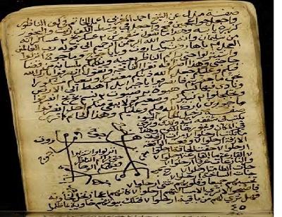 کتاب المصحف الخفى الاصلى وبه اسرار