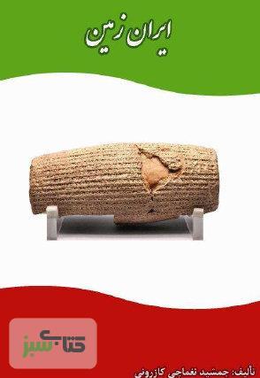 کتاب ایران زمین