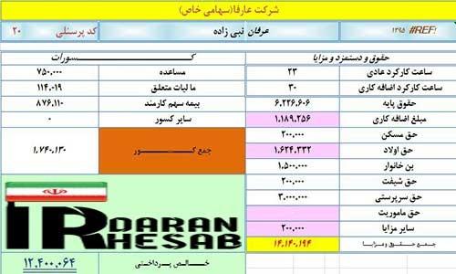 فایل اکسل محاسبه حقوق و دستمزد مطابق با قانون کار سال 1395