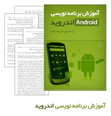 آموزش برنامه نویسی اندروید - پروژه هاکاملترین کتاب برنامه نویسی اندروید ( ۲۷۴ صفحه) به زبا فارسی