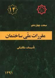 مباحث 22 گانه مقررات ملی ساختمان ایران