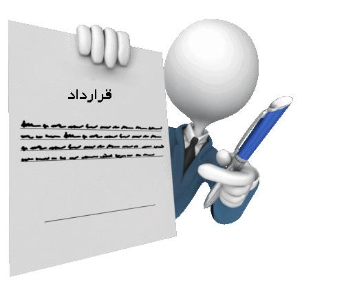 مجموعه کامل متن انواع قرارداد
