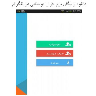 برنامه دوست یابی فارسی