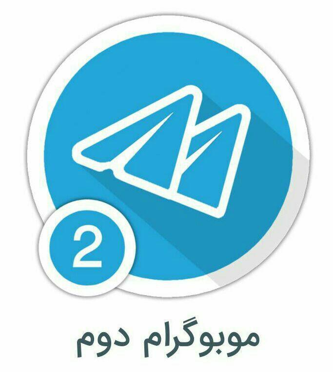 دانلود نسخه جدید موبوگرام