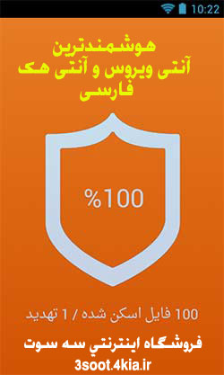 هوشمندترین آنتی ویروس و آنتی هک فارسی