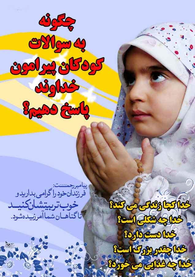 پاسخ به سوالات کودکان  پیرامون خداوند متعال