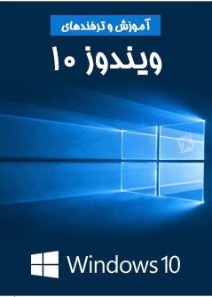 کتاب آموزش و ترفندهای ویندوز 10