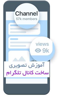 آموزش تصویری ساخت کانال تلگرام How Create Telegram Channel