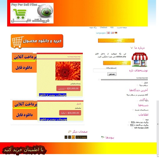 ایجاد فروشگاه فایل و محصولات مجازی  با وردپرس بسیار شیک به همراه آموزش نصب