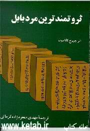 خلاصه کتاب ثروتمندترین فرد بابل