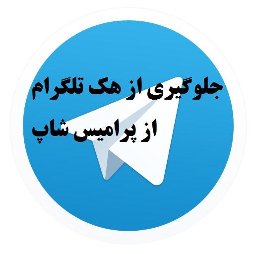 آموزش هک برنامه appnana آموزش جلو گیری از هک شدن در برنامه تلگرام(اختصاصی پرامیس ...