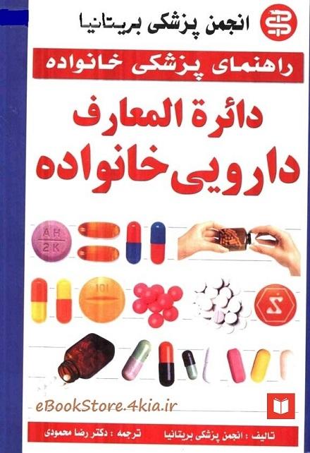 دانلود کتاب دایره المعارف دارویی خانواده