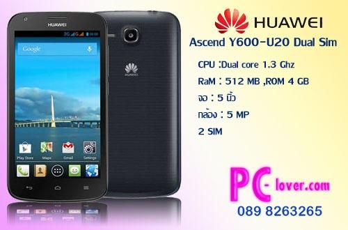 دانلود آموزش حل مشکل بریک شدن گوشی هواوی وای ۶۰۰ یو ۲۰ مدل Huawei Ascend Y600-U20 با لینک مستقیم