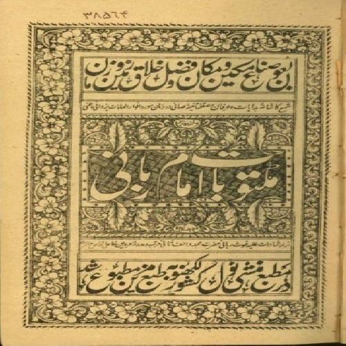دانلود کتاب کمیاب مکتوبات امام ربانی چاپ سنگی ۱۹۱۳ میلادی اسکن شده،pdf