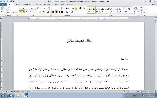 دانلود تحقیق آماده با موضوع نظام شایسته سالاری- ۲۰ صفحه وورد
