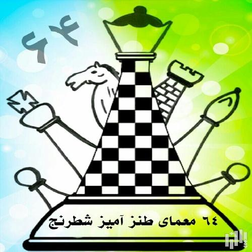 دانلود ۶۴ معمای طنز آمیز شطرنج ( ۶۴ funny chess puzzle )
