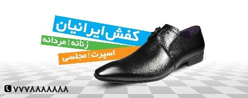 دانلود طرح لایه باز فروشگاه کیف و کفش ۲