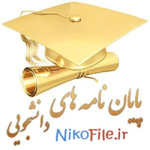 دانلود پایان نامه تاثیر مدیریت سیستمهای اطلاعاتی بر شایستگی های محوری در شرکتهای بیمه تهران