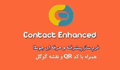 دانلود فرم ساز پیشرفته جوملا Contact Enhanced pro به همراه تولید QR Code