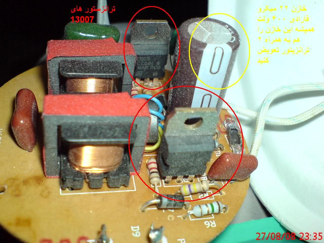 روش های تعمیر لامپ های کم مصرف - پروژه ها