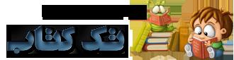 انجمن پایگاه دانلود کتاب - صفحه اصلی