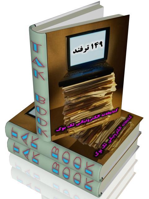 کتاب رایگان فارسی