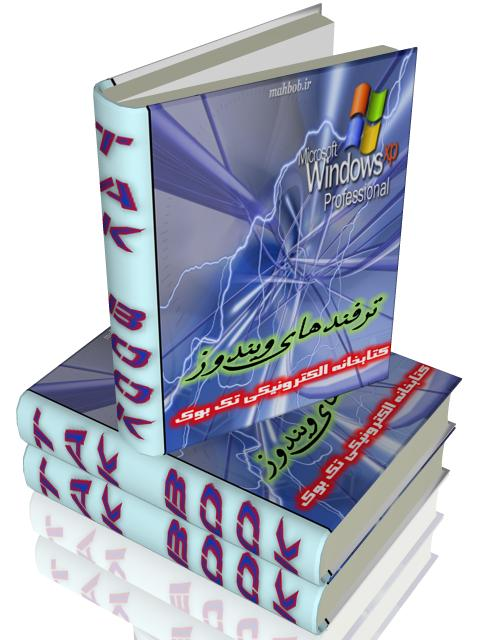 farsi ebooks iran