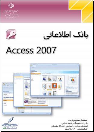 کتاب آموزش اکسس 2007