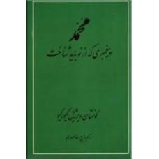 Mohammad Peyghambari Keh Az Now Bayad Shenakht 14