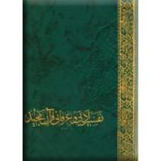 تفسیر ادبی قرآن ؛ دوازده جلدی