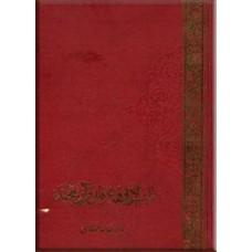 تفسیر ادبی و عرفانی قرآن مجید