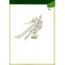 تفسیر آموزشی قرآن کریم ؛ چهار جلدی