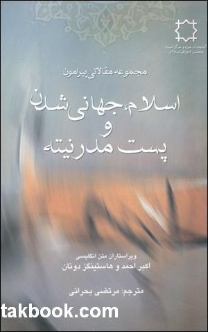 دانلود رایگان کتاب اسلام ،جهانی شدن وپست مدرنیته از مرتضی بحرانی