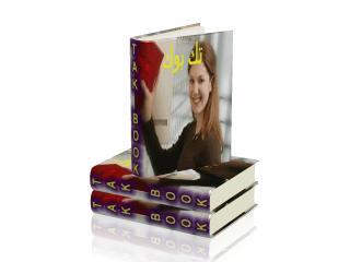 كتابخانه رايگان تك كتاب