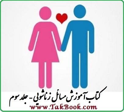 کتاب آموزش مسائل جنسی و زناشویی - جلد سوم