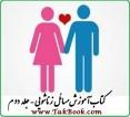 کتاب آموزش مسائل زناشویی - جلد دوم