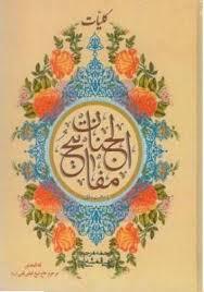کتاب مفاتیح الجنان