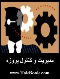 دانلود کتاب مدیریت و کنترل پروژه
