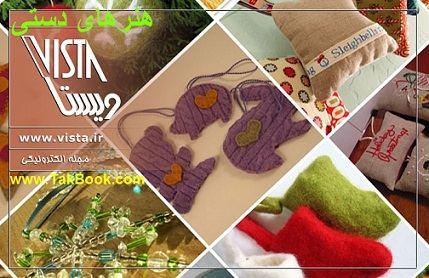 آموزش تصویری رومیزی ترک با کارگاه دانلود کتاب آموزش هنر های دستی - پايگاه دانلود رایگان کتاب