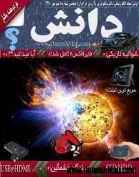 دانلود رایگان کتاب مجله دانش جلد 5