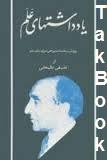مقاله یادداشتهای اسد الله علم
