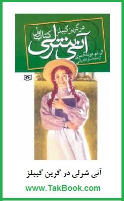 دانلود رایگان کتاب رمان آنی شرلی در گرین گیبلز